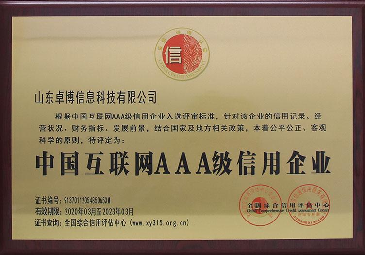 中国互联网AAA级信用企业