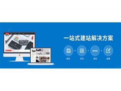 山东网站建设