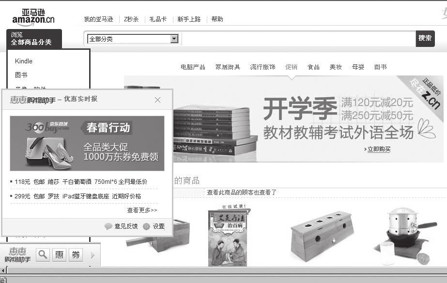 电子商务类网站建设