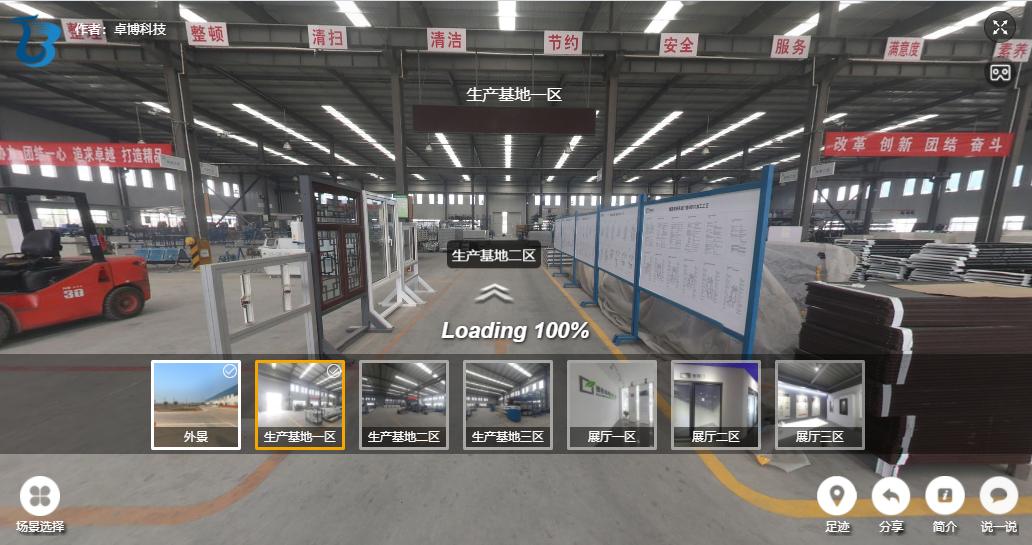 门窗基地360度VR全景项目
