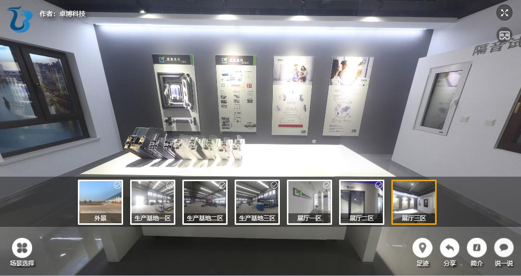 卓博科技拍摄的展厅